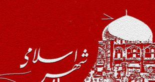 شهر اسلامی تبلوری از کارکردگرایی اسلامی