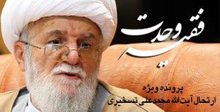 http://ijtihadnet.ir/wp-content/uploads/2020/08/2-1.jpg