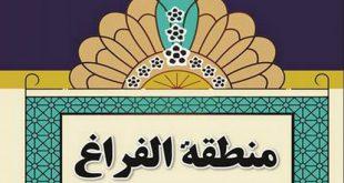 کاوشی نو در نقشیابی اهداف شریعت در منطقه الفراغ