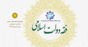 دوفصلنامه «فقه دولت اسلامی» در ایستگاه اول + مقالات