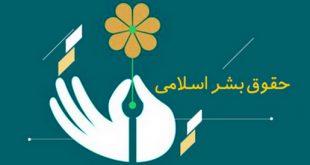 حقوق بشر اسلامی در مثلث نظریات/ علی ربیعزاده