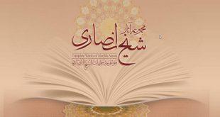 نرمافزار مجموعه آثار «شیخ انصاری» تولید شد