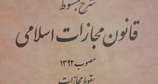 شرح مبسوط قانون مجازات اسلامی