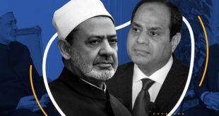 تصمیم دولت مصر برای محدود کردن الازهر