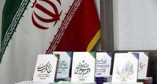 رونمایی از ۶ کتاب جدید توسط انتشارات حوزه علمیه خراسان