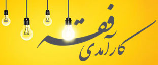http://ijtihadnet.ir/wp-content/uploads/2020/09/image_2020_9_10-10_20_22_298_fgH.jpg