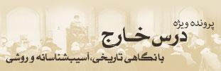 http://ijtihadnet.ir/wp-content/uploads/2020/09/image_2020_9_14-11_46_52_12_e4V.jpg