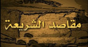 علم مقاصد الشریعة؛ درآمدی بر اهمیت تدوین«تاریخ مقاصد الشریعة»