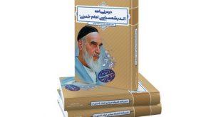 درسنامه اندیشه سیاسی امام خمینی(ره)