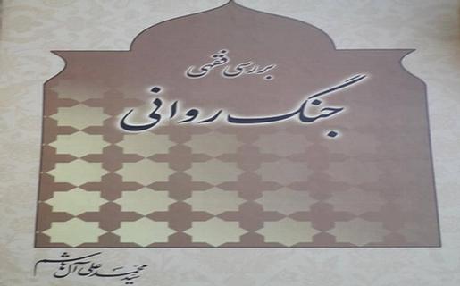 «بررسی فقهی جنگ روانی» از سوی امام جمعه تبریز