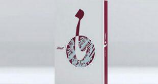 کتاب «نا»؛ زندگینامۀ شهید صدر منتشر شد
