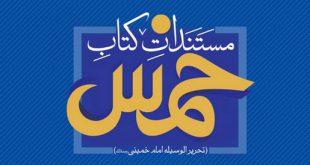 «مستندات کتاب خمس» با نگاهی به تحریرالوسیله امام (ره)