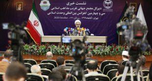 برنامههای مجمع تقریب مذاهب اسلامی در سی و چهارمین کنفرانس وحدت اسلامی