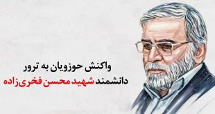 واکنش حوزویان به ترور شهید محسن فخریزاده؛ از برخورد قاطع تا تقویت دستگاههای امنیتی