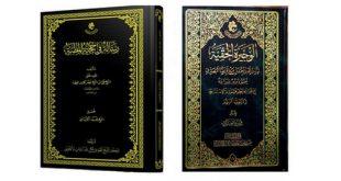 انتشار دو کتاب «لوَجیزةُ الحقّیة» و «رسالة في حجّية المظنّة» از سوی آستان قدس عباسی