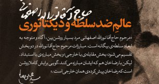 حاج آقا نورالله نجفی اصفهانی، عالمِ ضد سلطه و دیکتاتوری