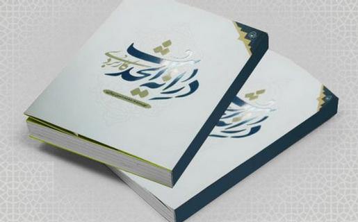 کتاب «درایه الحدیث کاربردی» اثر جدید استاد ربانی بیرجندی