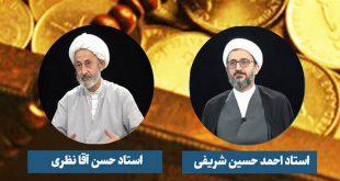 اقتصاد اسلامی؛ معنا، امکان و روش