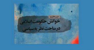 خوانش حکومت اسلامی در ساحت نظریه سیاسی