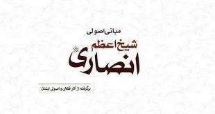 واکاوی ۳۹ اثر شیخ انصاری برای تدوین مبانی اصولی شیخ اعظم