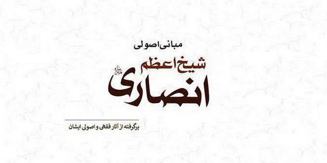 واکاوی 39 اثر شیخ انصاری برای تدوین مبانی اصولی شیخ اعظم
