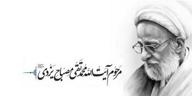 مصباحِ انقلاب و سرو قامت بوستان علم و دین