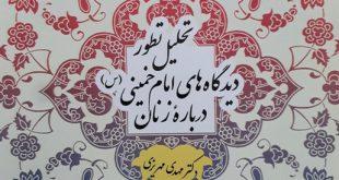 تطور دیدگاههای امام خمینی(ره) درباره زنان