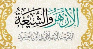 الأزهر و الشیعه: التقریب الإسلامی فی القرن العشرین