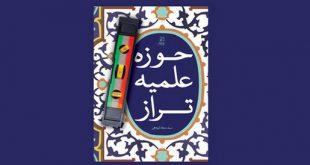 «حوزه علمیه تراز» اثر سیدسجاد ایزدهی منتشر شد