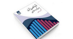 نقد و بررسی کتاب «اقتصاد کلان پیشرفته با رویکرد اسلامی»