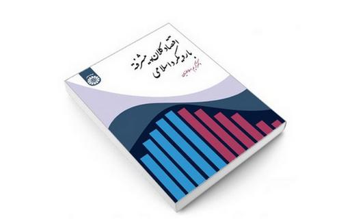 نقد و بررسی کتاب «اقتصاد كلان پیشرفته با رویكرد اسلامی»
