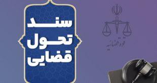 رویکردهای تحولی در سند تحول قضائی با تکیه بر رفع چالشهای دادرسی/ حسین جواهری محمدی