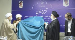 رونمایی از جدیدترین منشورات اقتصاد اسلامی در حوزه علمیه خراسان