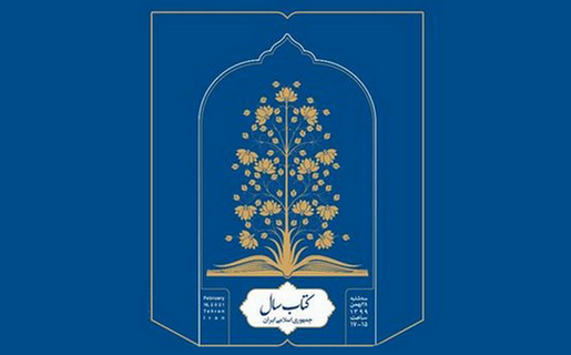معرفی برگزیدگان جایزه کتاب سال در حوزه دین