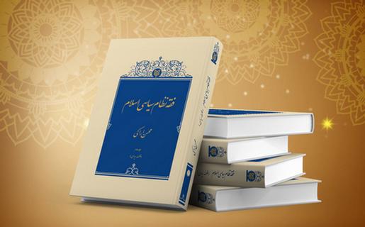 نگاهی بر کتاب فقه نظام سیاسی اسلام