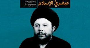 مطالعات و مستندات شیخ الفضلی از «شهید صدر» کتاب شد