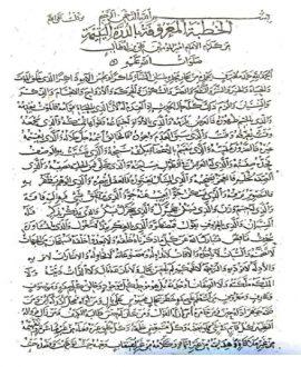 نسخه خطی ملحق ابن ناقه
