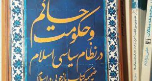 حاکم و حکومت در نظام سیاسی اسلام