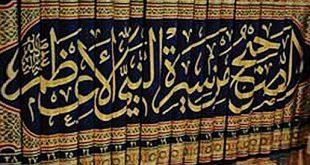 تصویر پیامبر در «سیره صحیح پیامبر اعظم»/ محمدرضا زروندی