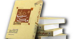 کتاب سه جلدی «درسهای مکاسب(کتاب البیع)» منتشر شد