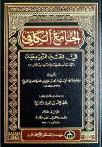 الجامع الکافی، کتابی مهم در فقه زیدیان نخستین