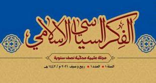 انتشار نخستین شماره دوفصلنامه «الفکر السیاسی الاسلامی»