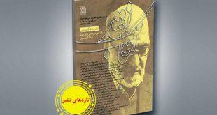 نقد دیدگاه «دین و قدرت» عبدالکریم سروش در شماره جدید کتاب نقد