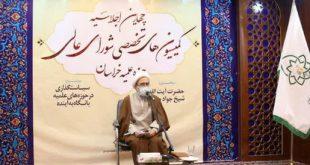 چهارمین اجلاسیه کمیسیونهای تخصصی شورای عالی حوزه علمیه خراسان برگزار شد