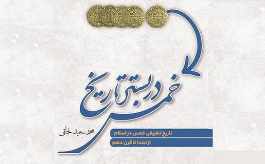 بررسی تاریخ تطبیقی خمس در اسلام از ابتدا تا قرن دهم