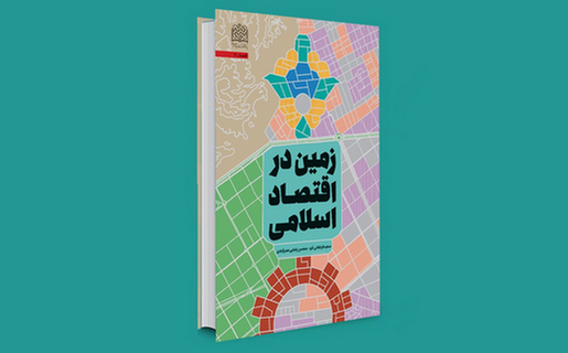 «زمین در اقتصاد اسلامی» منتشر شد