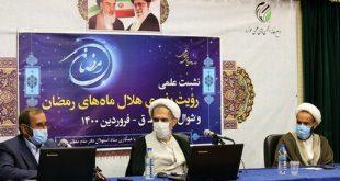 نشست «بررسی رؤیت هلال ماه مبارک رمضان» با حضور نمایندگان مراجع تقلید و دفتر مقام معظم رهبری