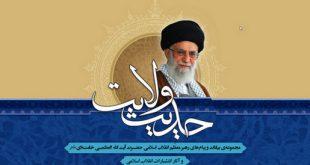 «حدیث ولایت»، مجموعهی بیانات و پیامهای آیتالله خامنهای، از 57 تا 99