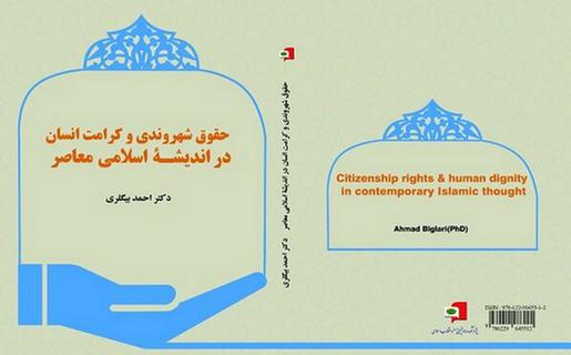 حقوق شهروندی و کرامت انسان در اندیشه اسلامی معاصر
