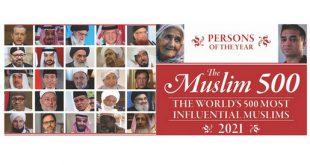 بررسی لیست پانصد مسلمان نخست تاثیرگذار جهان در سال 2021